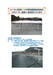 【事例】コーケン防草シート メガソーラー施設 表紙画像