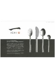 カトラリー『一(ICHI)』 表紙画像