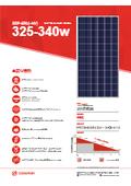 太陽電池モジュール『SRP-330-6PA(/-HV) 製品資料』 表紙画像