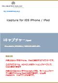 【iOS10.3以上動作】アダプター『iキャプチャー/ipad』