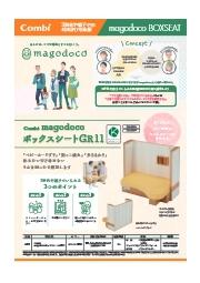 Combi magodocoボックスシートGR11 表紙画像