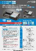 ポータブル水質計『WA-2M』【カタログ】 表紙画像