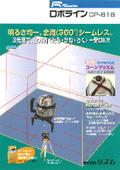ロボライン『CP-818』【カタログ】 表紙画像
