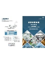 産業空調加湿システム 製品カタログ 表紙画像