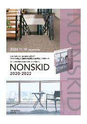 【チラシ】マンション各種施設用 防滑性ビニル床シート「ノンスキッド」 表紙画像