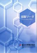 珪酸ソーダ(珪酸ナトリウム)
