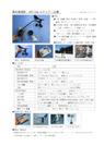 風向風速計GWI-02A 表紙画像