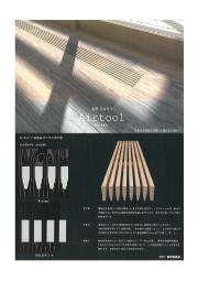木製 床ガラリ『Airtool(エアトオル)』 表紙画像
