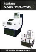 コンパクト・多機能CNC円筒切削盤『NMG-150/250』 表紙画像