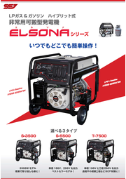 ELSONAシリーズ 表紙画像