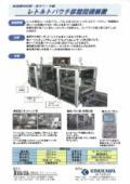多品種対応・省スペース型『レトルトパウチ移載段積装置』