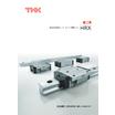 4方向等荷重ローラータイプ LMガイドHRX:THK株式会社 表紙画像