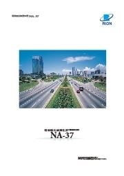 環境騒音観測装置 NA-37 (環境測定用) 表紙画像