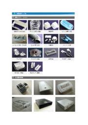 樹脂・金属の試作加工写真 表紙画像