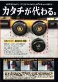 プラットホーム用衝撃吸収材 丸型バンパー『BLOCKS-200』