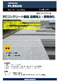 けい酸塩系含浸材『ポルトガードプレクサス』 表紙画像