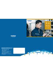 ブラザー 製造・物流業界向けソリューションカタログ 表紙画像
