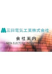 三田電気工業株式会社 会社案内 表紙画像