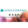 Microsoft PowerPoint - 三田電気工業 会社案内 20201106カラー.jpg