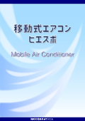 移動式エアコン「ヒエスポ」製品カタログ