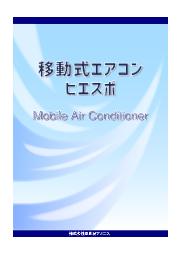 移動式エアコン「ヒエスポ」製品カタログ 表紙画像