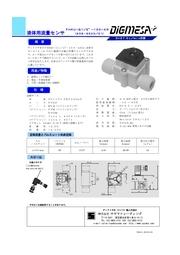 ディグメサ社 液体用流量センサFHKU-100-G1/2-AR 表紙画像