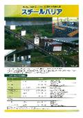 水溶性防錆剤『スチールバリア』 表紙画像