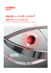BALIQ for インサートチップ 表紙画像