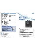 MRセンサ取付角度計測器 MR-Meter