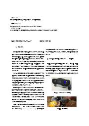 【資料】CSV書式を活用した3次元計測データの解析事例 表紙画像