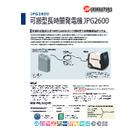 【可搬型長時間発電機】『JPG2600』 表紙画像