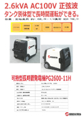 可搬型長時間発電機『JPG2600』 表紙画像