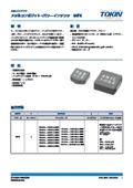 メタルコンポジット・インダクタ『MPXシリーズ』カタログ