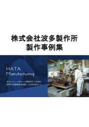 株式会社波多製作所 波多製作所 製作事例集 自動車・産業機械部品など 表紙画像