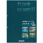 水性硬質ウレタン床材『フロアガードU』 表紙画像