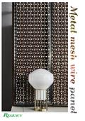【無料進呈】空間にアクセントと輝きあるエレガントさを創造!デザイン装飾建材「メタルメッシュパネル」総合カタログ! 表紙画像