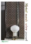 【無料進呈】空間にアクセントと輝きあるエレガントさを創造!デザイン装飾建材「メタルメッシュパネル」総合カタログ!