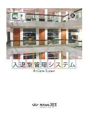入退室管理システム『AirGate System』 表紙画像