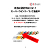 スーパーラインテープ2_docx.jpg