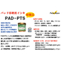 パッド印刷用インキ『PAD-PTS』 表紙画像