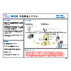 Tcc-K001 予兆保全システム.jpg