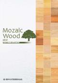 現場で使える木材カタログ Mosaic Wood 藤井ハウス産業カタログ 表紙画像