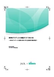 【MDM実践ガイド】マスターデータ管理を成功に導く導入実践ガイド 表紙画像