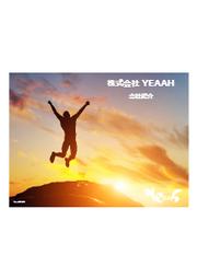 株式会社YEAAH 会社紹介 表紙画像