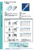 直進高流速型 エアノズル エアージェットノズル KSV型 KBV型 KAV型 表紙画像