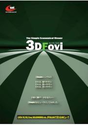 3Dビューワ『3DFovi』製品カタログ 表紙画像