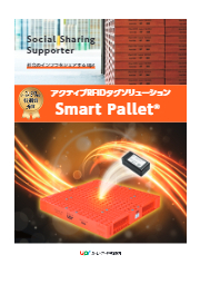 アクティブRFIDタグソリューション『スマートパレット (R)』製品カタログ 表紙画像