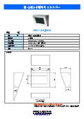 NM-LCD56-C用 専用モニタカバー (5.6インチ用) NM-CAB56 表紙画像