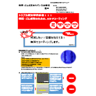 『AS-Fコーティング』紹介資料(無料試作お申込み用紙) 表紙画像