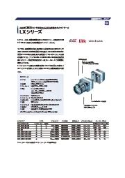 産業用カメラ『Baumer LXシリーズ』 表紙画像